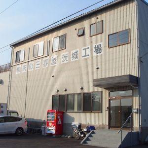 肉の三喜屋 茨城工場 外観